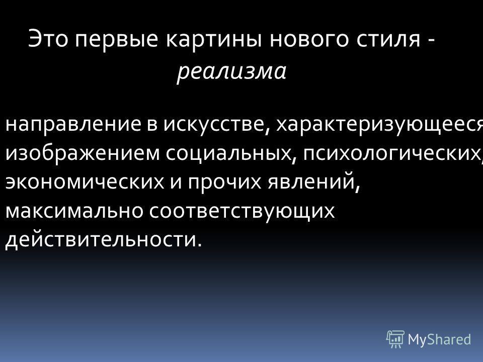 В Русском музее можно увидеть картины, на которых словно оживают герои повестей Гоголя-мелкие чиновники, отставные офицеры, обедневшие дворяне