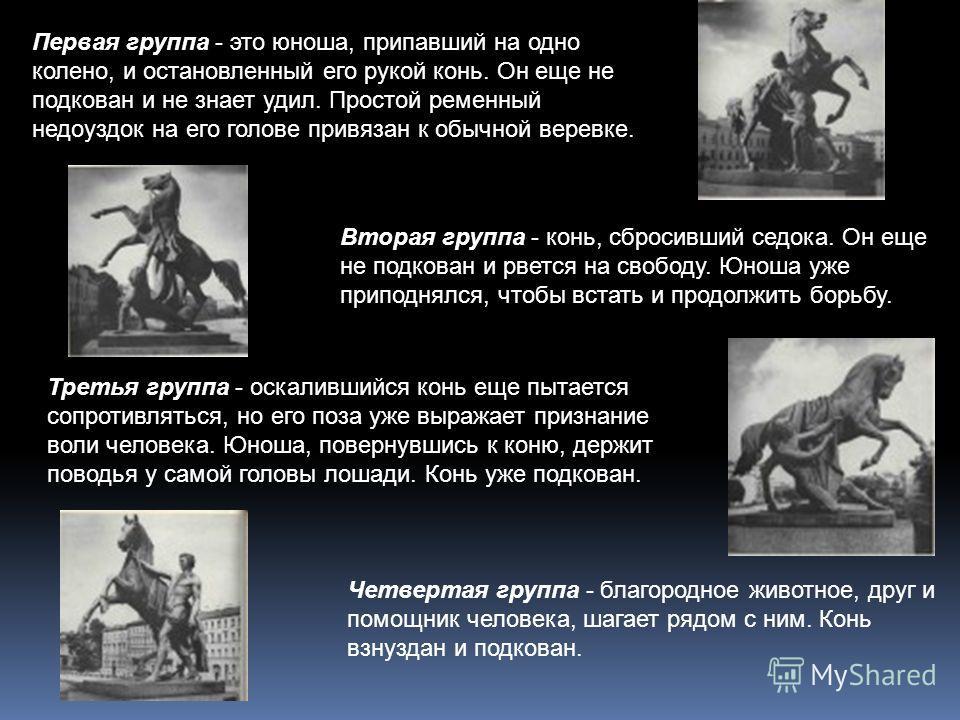 Для петербургских мастеров, работающих в стиле классицизм, образцами служили античные скульптуры, а также сюжеты, взятые из античной мифологии. Скульптурная композиция П.Клодта «Укрощения коня человеком» на Аничковом мосту Аллегорический смысл композ