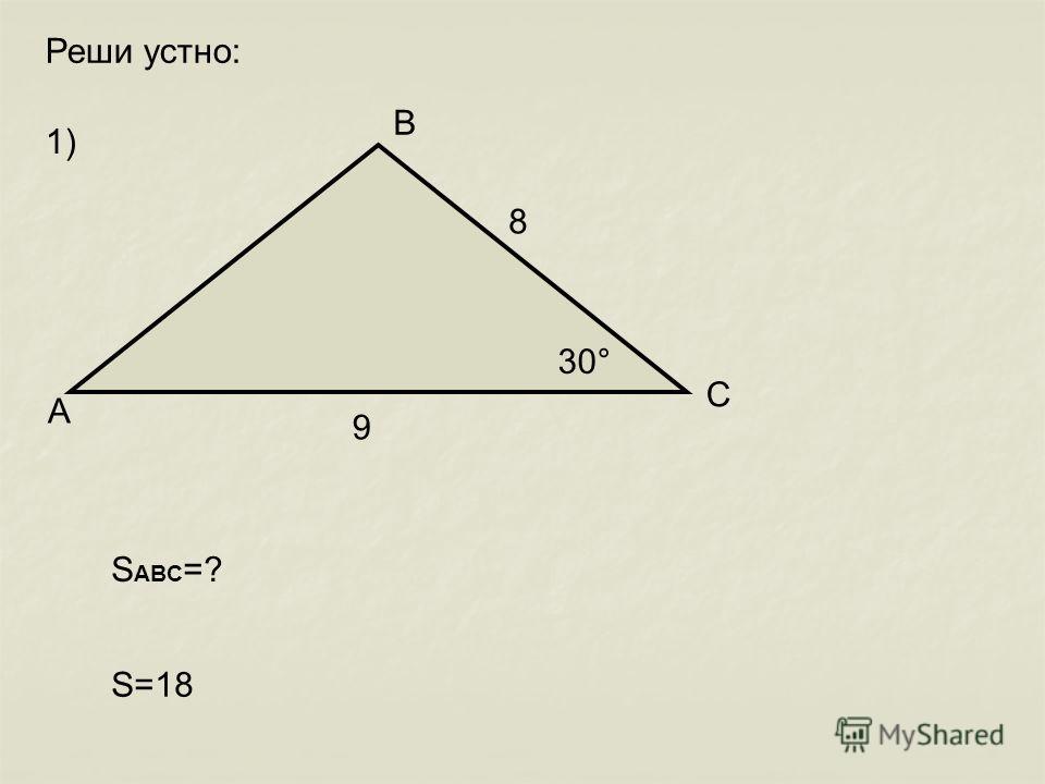 8 9 30° A B C S ABC =? S=18 Реши устно: 1)