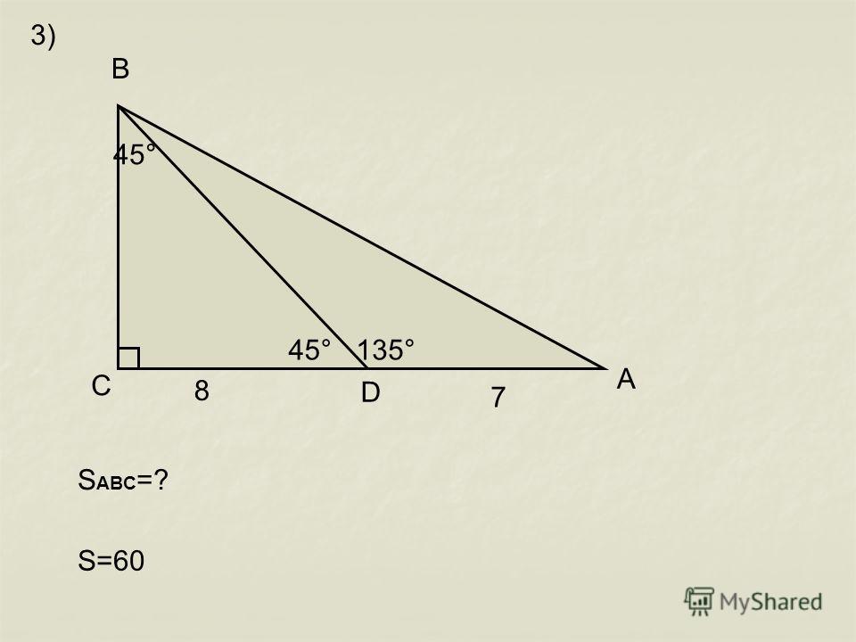 135° 8 7 A B C D 45° S ABC =? S=60 3)