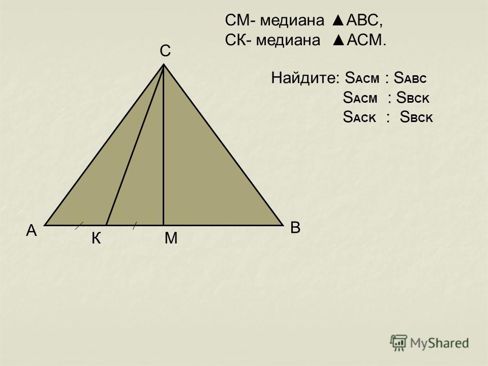 А КМ В С СМ- медиана АВС, СК- медиана АСМ. Найдите: S ACM : S ABC S ACM : S BCK S ACK : S BCK