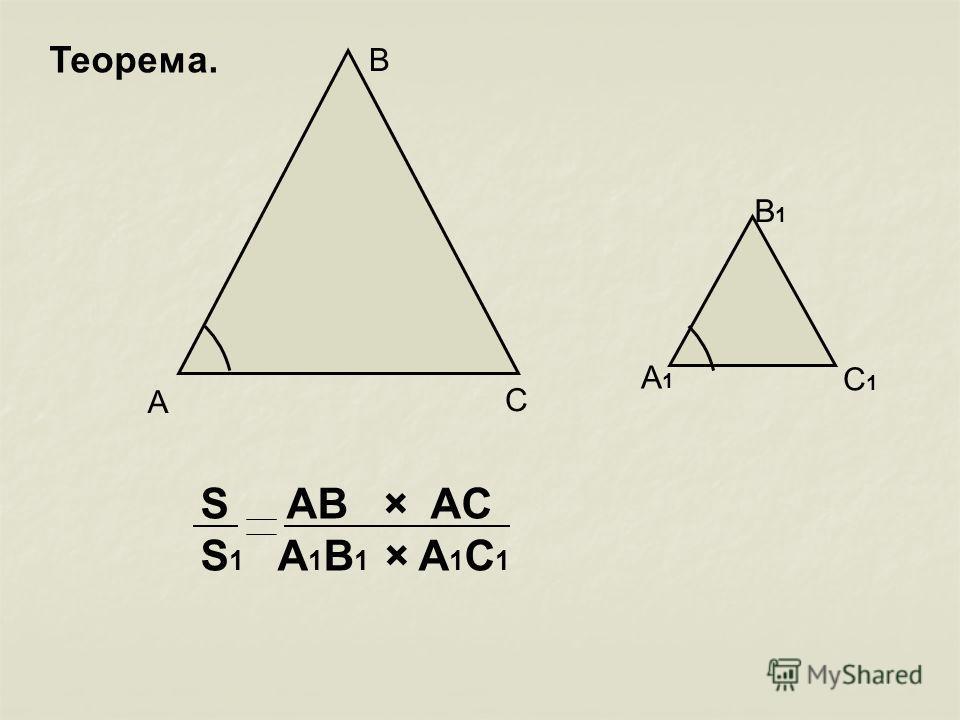 А В С А1А1 В1В1 С1С1 S AB × AC S 1 A 1 B 1 × A 1 C 1 Теорема.