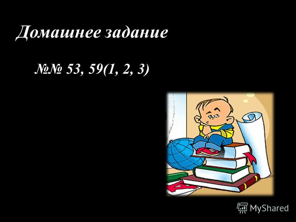 Домашнее задание 53, 59(1, 2, 3)