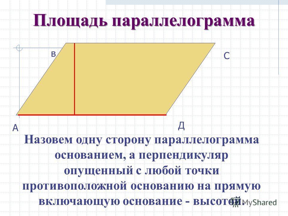 Сравните фигуры и вычислите их площади 6 см 8 см 6 см 8 см