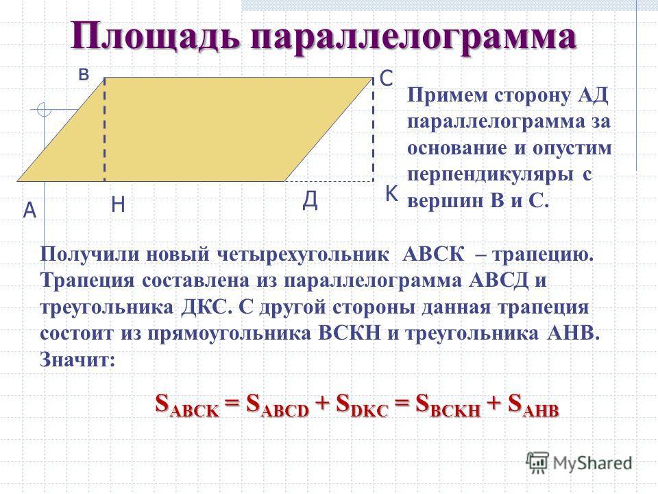 Площадь параллелограмма Назовем одну сторону параллелограмма основанием, а перпендикуляр опущенный с любой точки противоположной основанию на прямую включающую основание - высотой. А С в Д