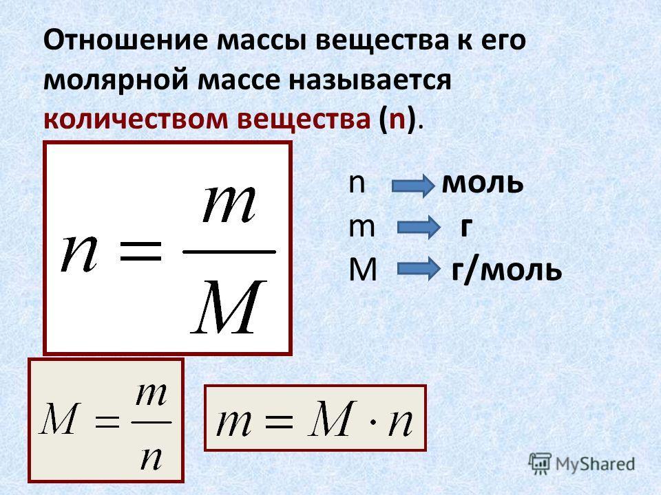 Отношение массы вещества к его молярной массе называется количеством вещества (n). n моль m г M ? г/моль