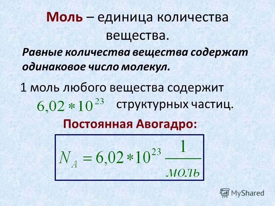 Моль – единица количества вещества. Равные количества вещества содержат одинаковое число молекул. 1 моль любого вещества содержит структурных частиц. Постоянная Авогадро: