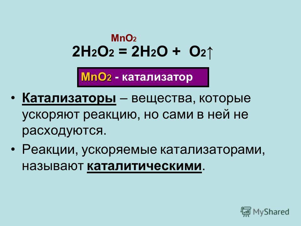 Катализаторы – вещества, которые ускоряют реакцию, но сами в ней не расходуются. Реакции, ускоряемые катализаторами, называют каталитическими. 2Н 2 О 2 = 2Н 2 О + О 2 MnO 2 MnO 2 MnO 2 - катализатор
