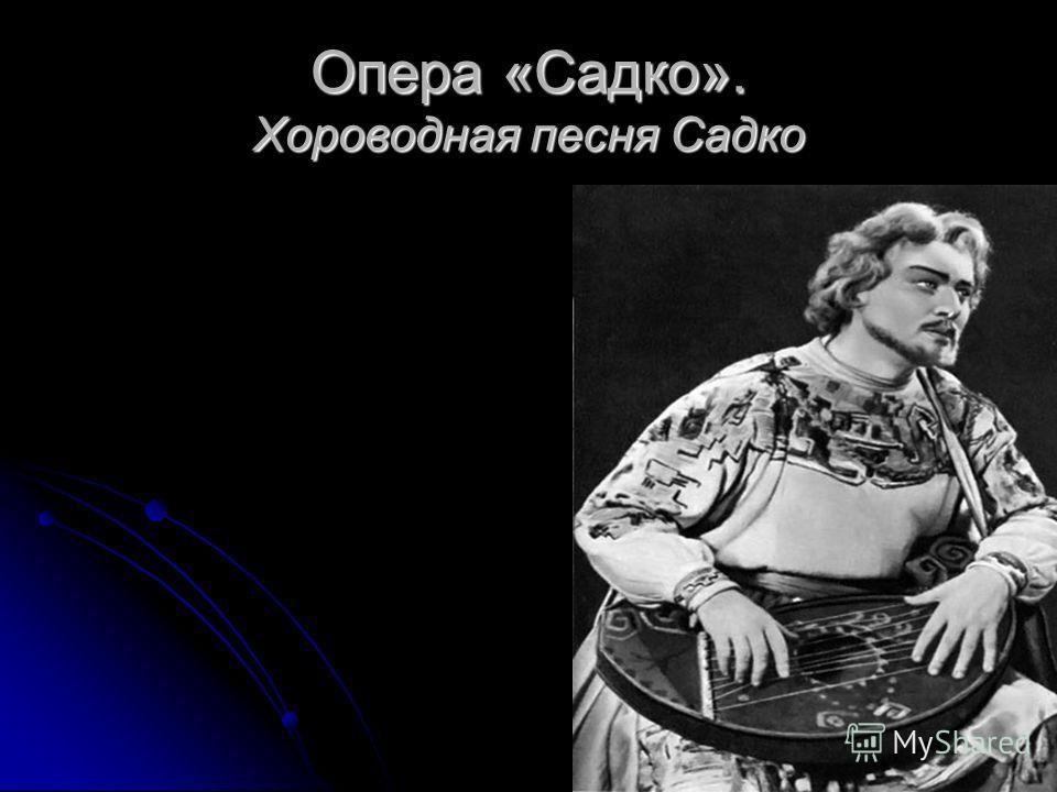 Опера «Садко». Хороводная песня Садко