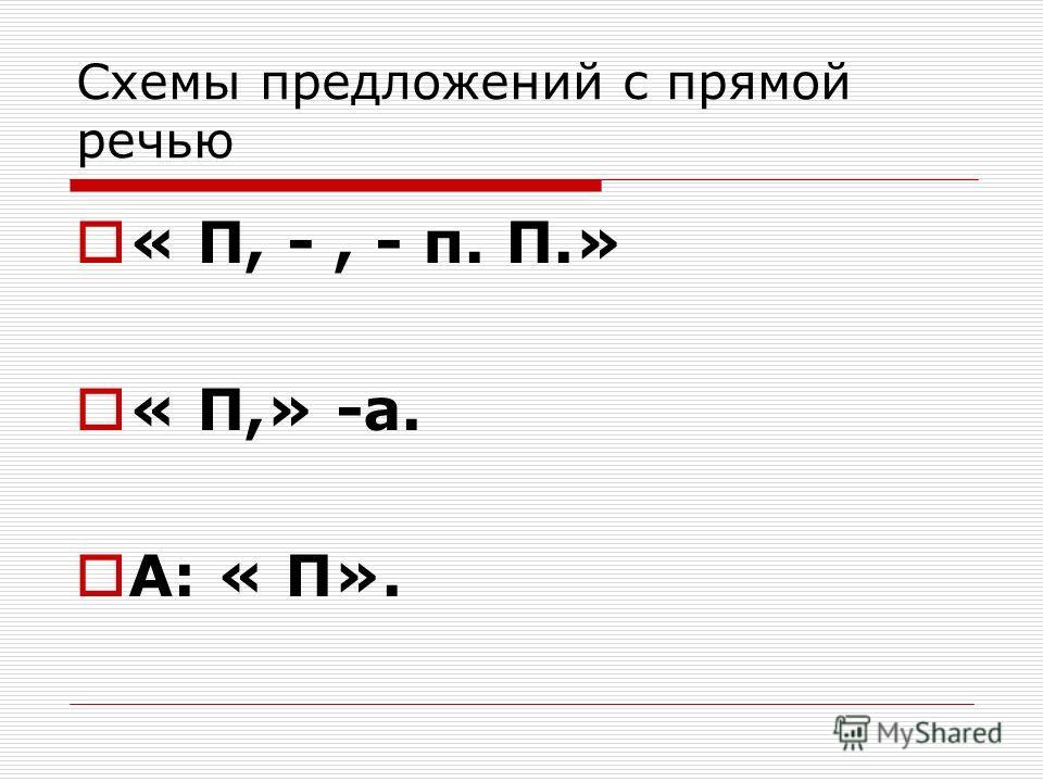 Схемы предложений с прямой речью « П, -, - п. П.» « П,» -а. А: « П».