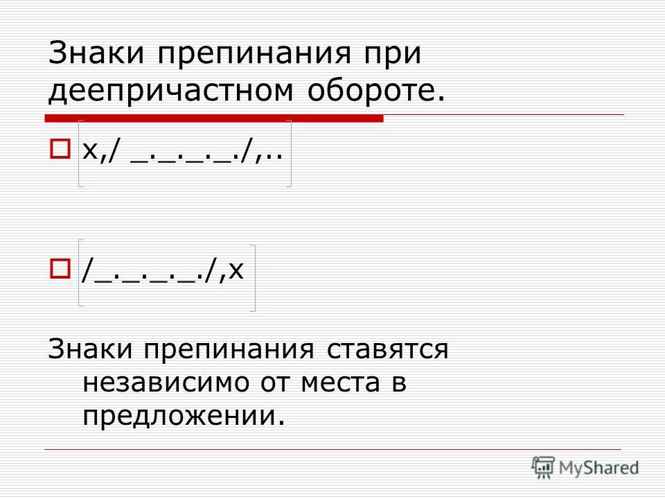 Знаки препинания при деепричастном обороте. х,/ _._._._./,.. /_._._._./,х Знаки препинания ставятся независимо от места в предложении.