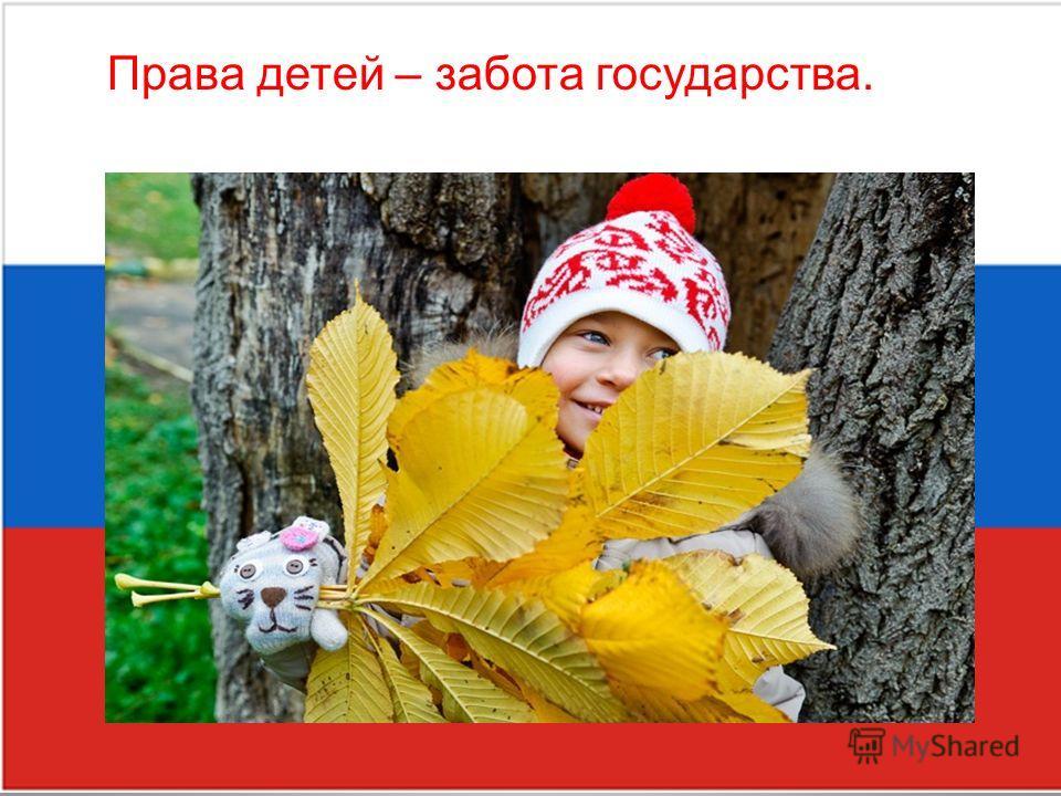 . Права детей – забота государства.