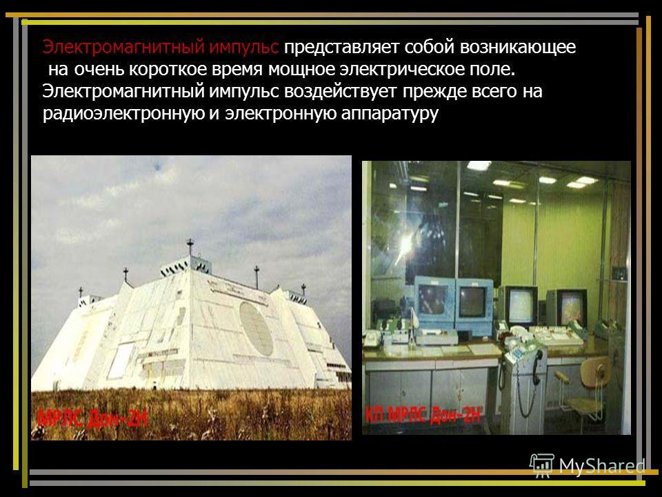 Электромагнитный импульс представляет собой возникающее на очень короткое время мощное электрическое поле. Электромагнитный импульс воздействует прежде всего на радиоэлектронную и электронную аппаратуру