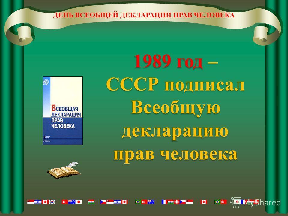 1989 год – СССР подписал Всеобщую декларацию прав человека