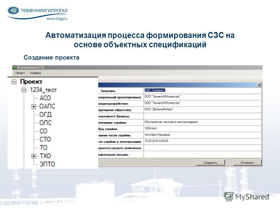 Автоматизация процесса формирования СЗС на основе объектных спецификаций Создание проекта