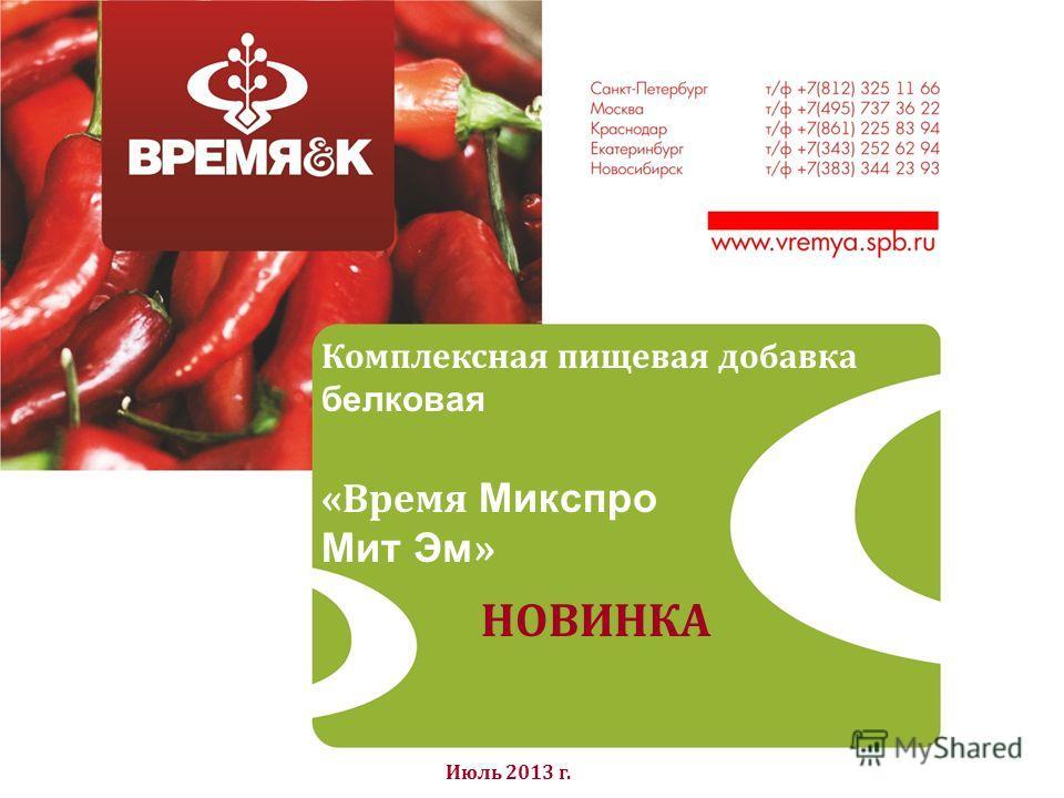 Комплексная пищевая добавка белковая «Время Микспро Мит Эм » НОВИНКА Июль 2013 г.