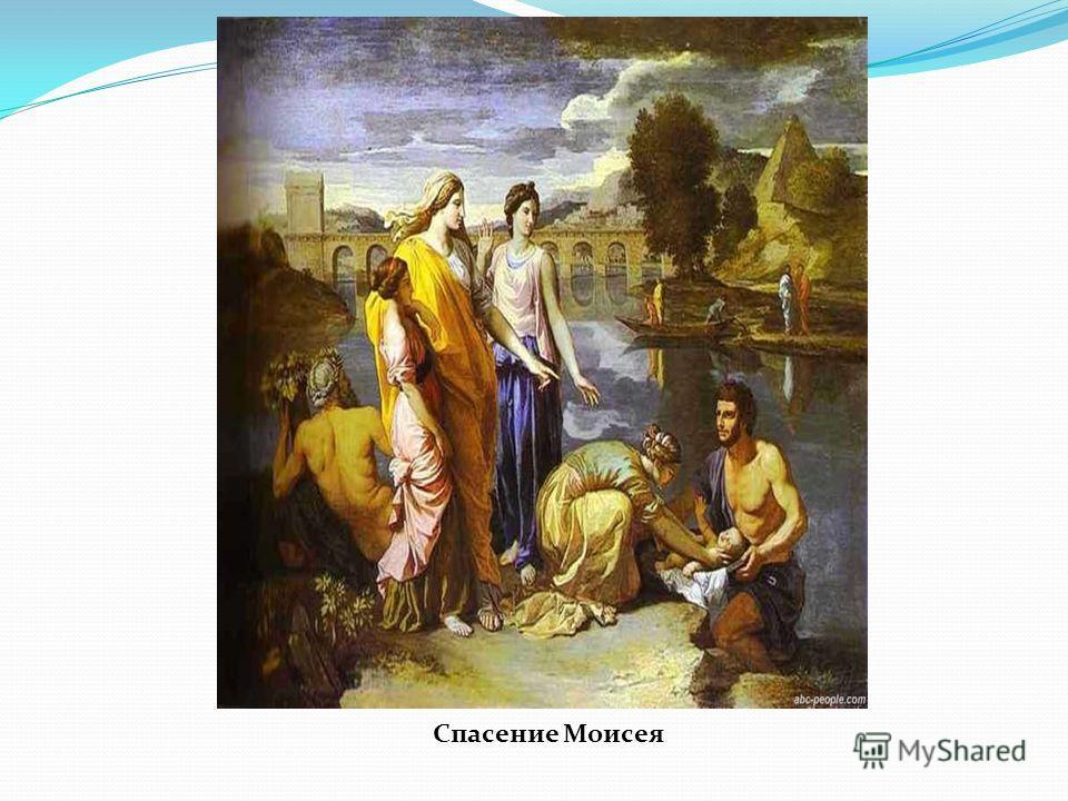 Спасение Моисея
