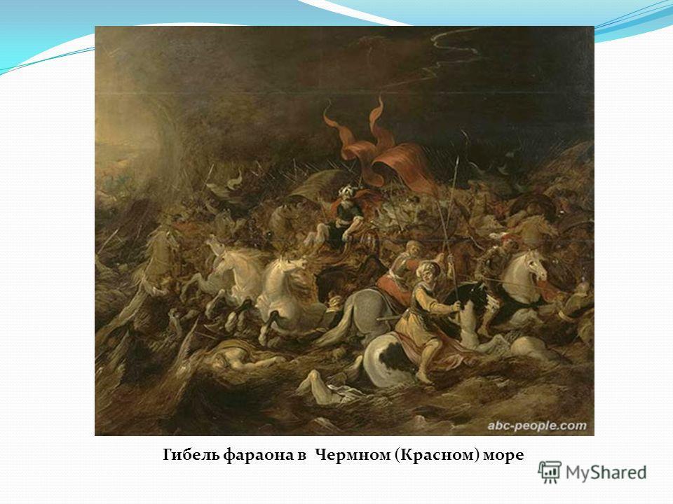 Гибель фараона в Чермном (Красном) море