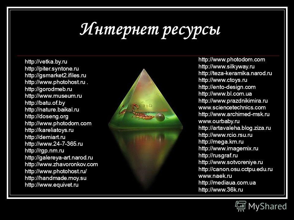 Интернет ресурсы http://vetka.by.ru http://piter.syntone.ru http://gsmarket2.ifiles.ru http://www.photohost.ru. http://gorodmeb.ru http://www.museum.ru http://batu.of.by http://nature.baikal.ru http://doseng.org http://www.photodom.com http://karelia