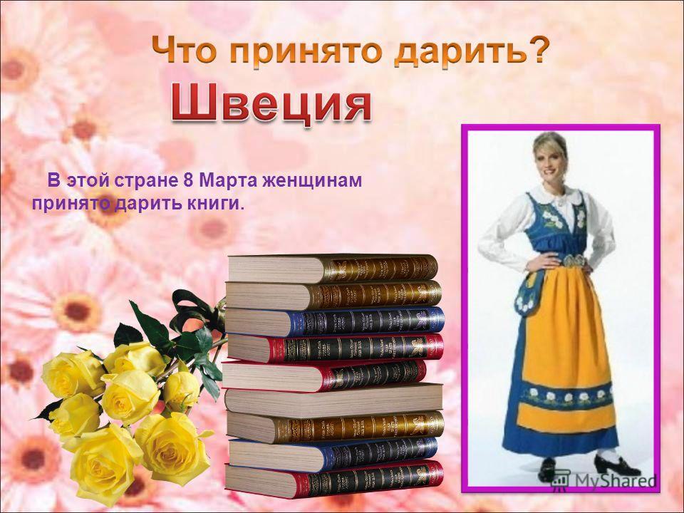 В этой стране 8 Марта женщинам принято дарить книги.