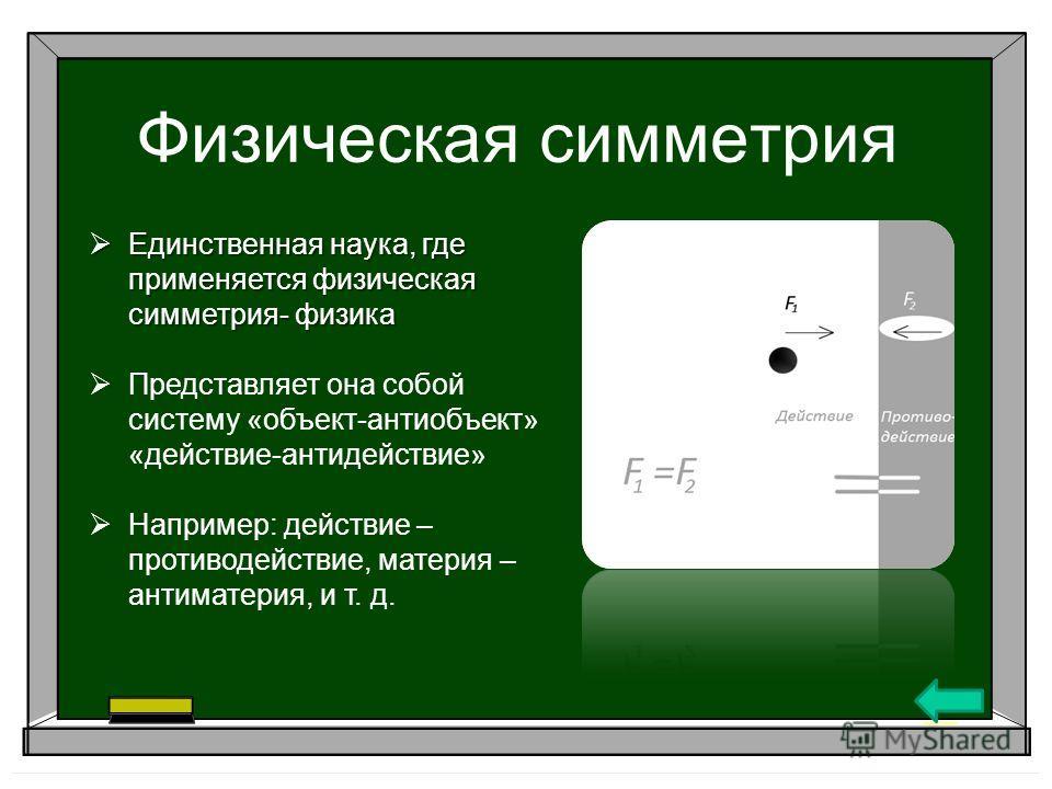 Физическая симметрия Единственная наука, где применяется физическая симметрия- физика Единственная наука, где применяется физическая симметрия- физика Представляет она собой систему «объект-антиобъект» «действие-антидействие» Например: действие – про