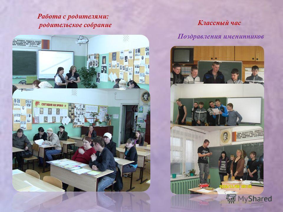 Работа с родителями: родительское собрание Классный час Поздравления именинников