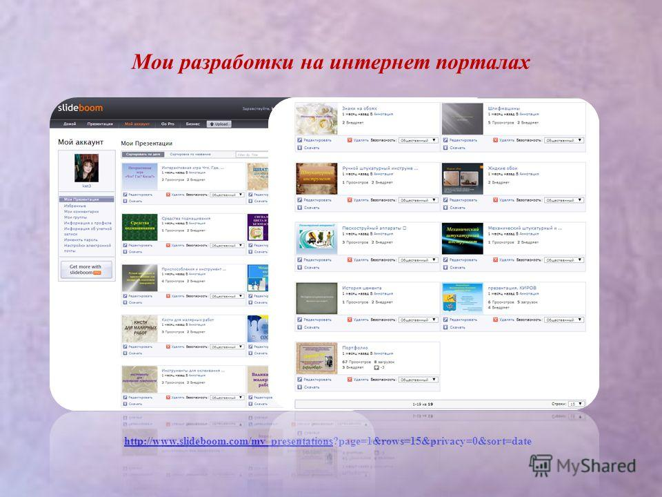 Мои разработки на интернет порталах http://www.slideboom.com/my_presentationshttp://www.slideboom.com/my_presentations?page=1&rows=15&privacy=0&sort=date