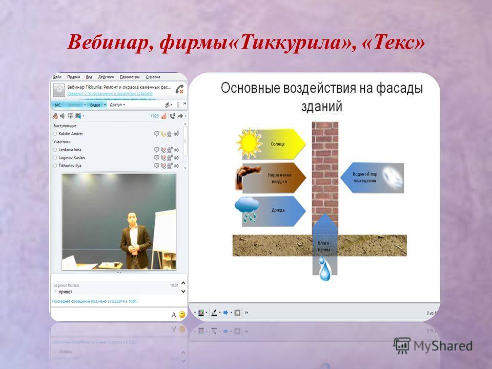 Вебинар, фирмы«Тиккурила», «Текс»