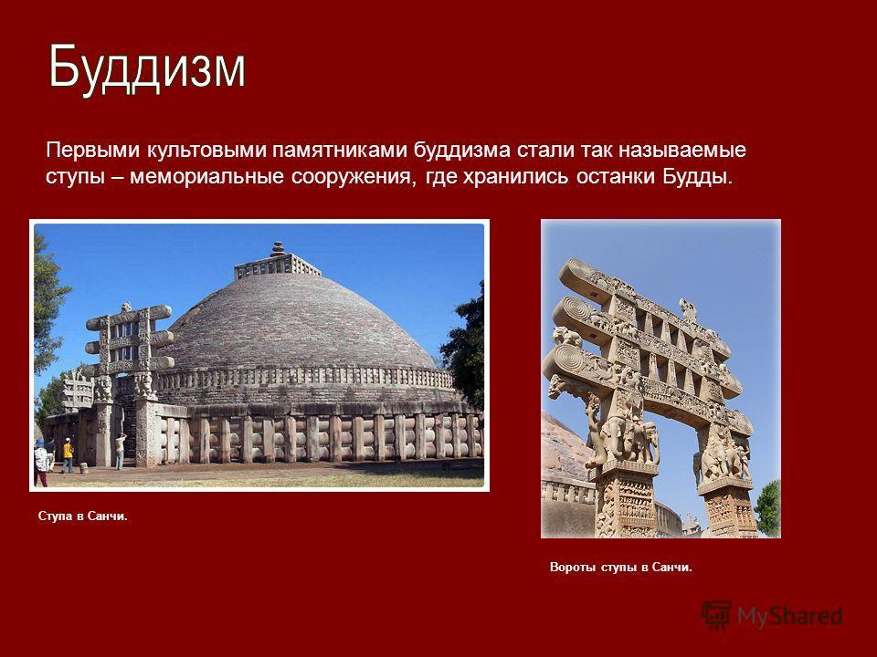 Первыми культовыми памятниками буддизма стали так называемые ступы – мемориальные сооружения, где хранились останки Будды. Ступа в Санчи. Вороты ступы в Санчи.
