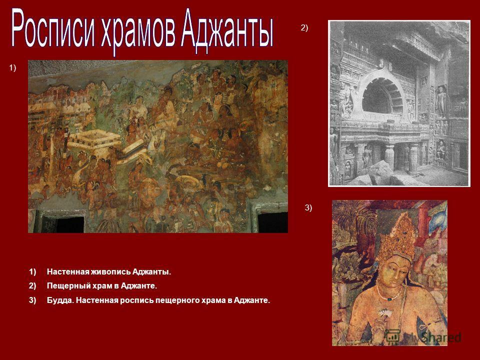 1) 2) 3) 1)Настенная живопись Аджанты. 2)Пещерный храм в Аджанте. 3)Будда. Настенная роспись пещерного храма в Аджанте.