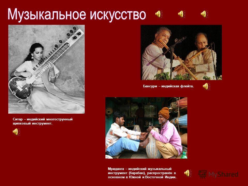 Ситар – индийский многострунный щипковый инструмент. Бансури – индийская флейта. Мриданга – индийский музыкальный инструмент (барабан), распространён в основном в Южной и Восточной Индии.