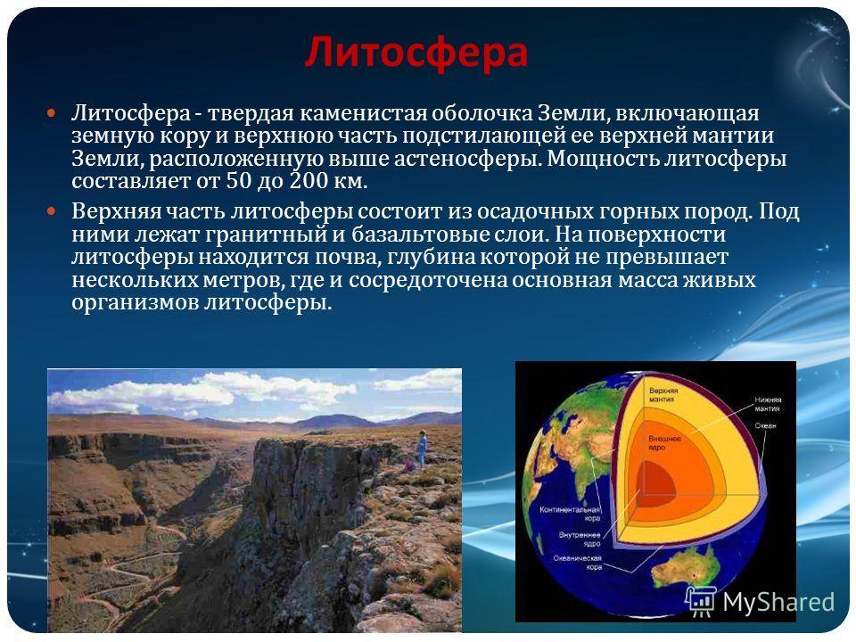 Литосфера Каменная оболочка (от греч. «литос» – камень, «сфера» – шар) Литосфера состоит из горных пород, большинство из которых твёрдые. Суша, земля – твёрдое состояние вещества.