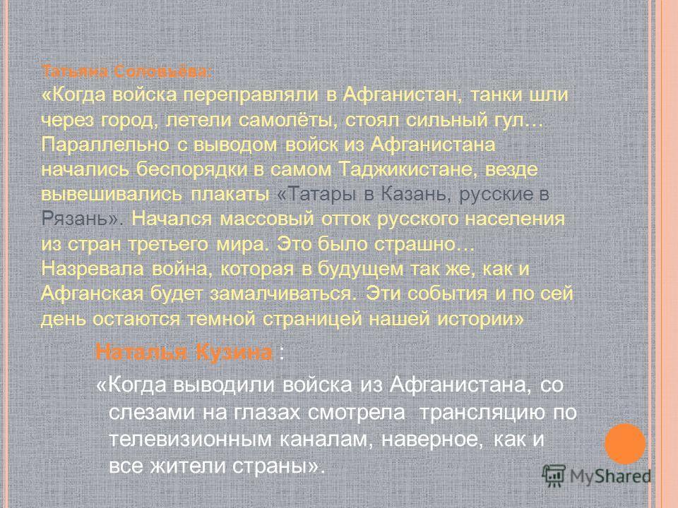 Татьяна Соловьёва: «Когда войска переправляли в Афганистан, танки шли через город, летели самолёты, стоял сильный гул… Параллельно с выводом войск из Афганистана начались беспорядки в самом Таджикистане, везде вывешивались плакаты «Татары в Казань, р