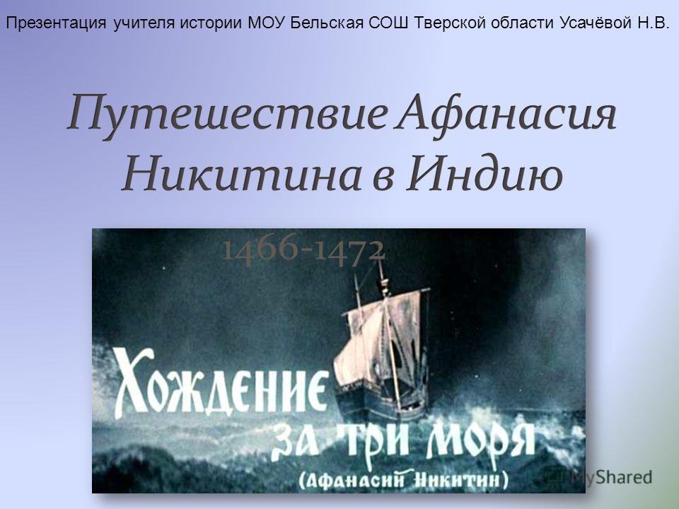 1466-1472 Презентация учителя истории МОУ Бельская СОШ Тверской области Усачёвой Н.В.