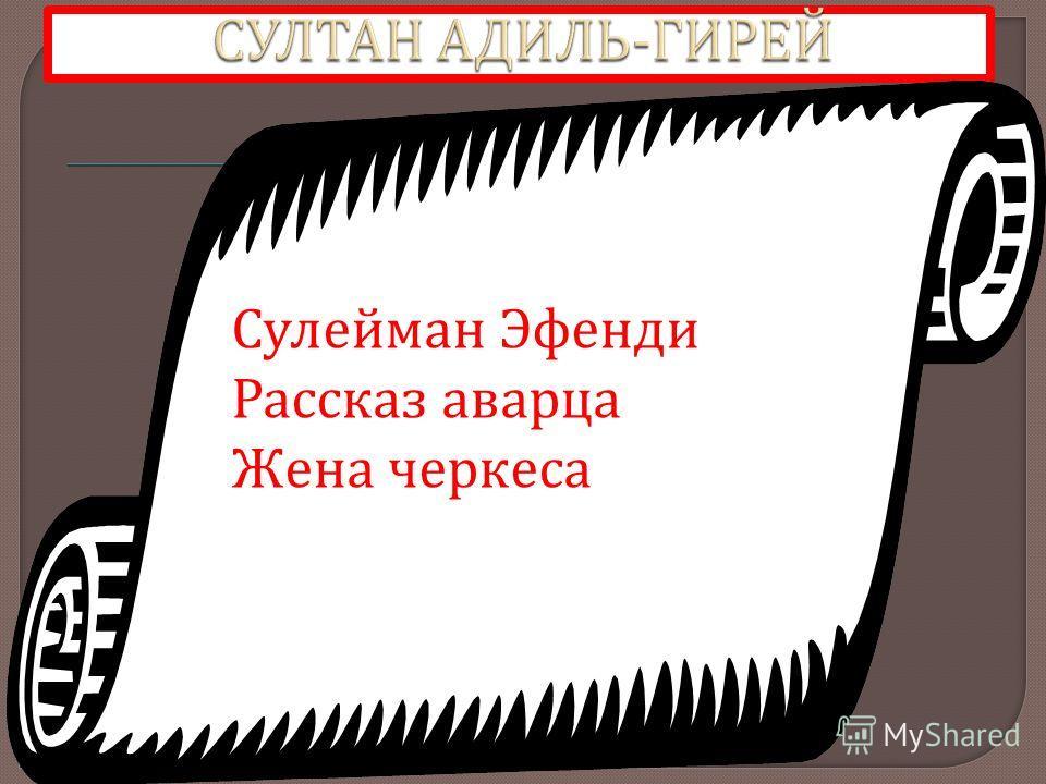 Сулейман Эфенди Рассказ аварца Жена черкеса