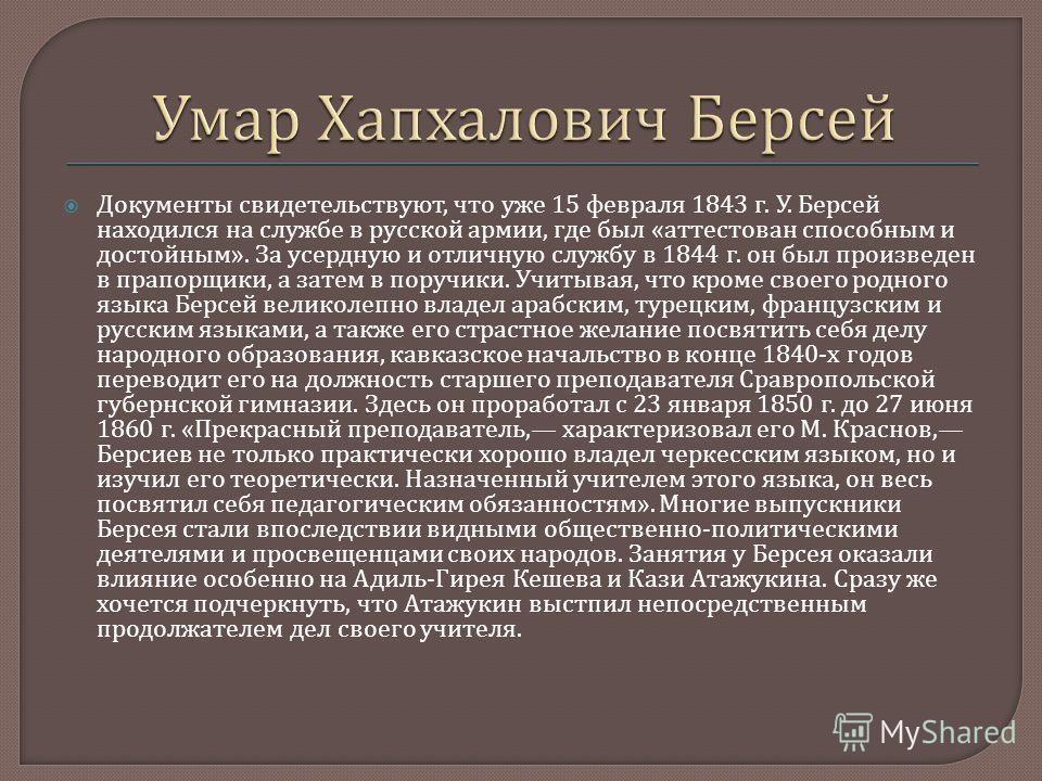 Документы свидетельствуют, что уже 15 февраля 1843 г. У. Бер  сей находился на службе в русской армии, где был « аттестован способным и достойным ». За усердную и отличную службу в 1844 г. он был произведен в прапорщики, а затем в поручики. Учитывая