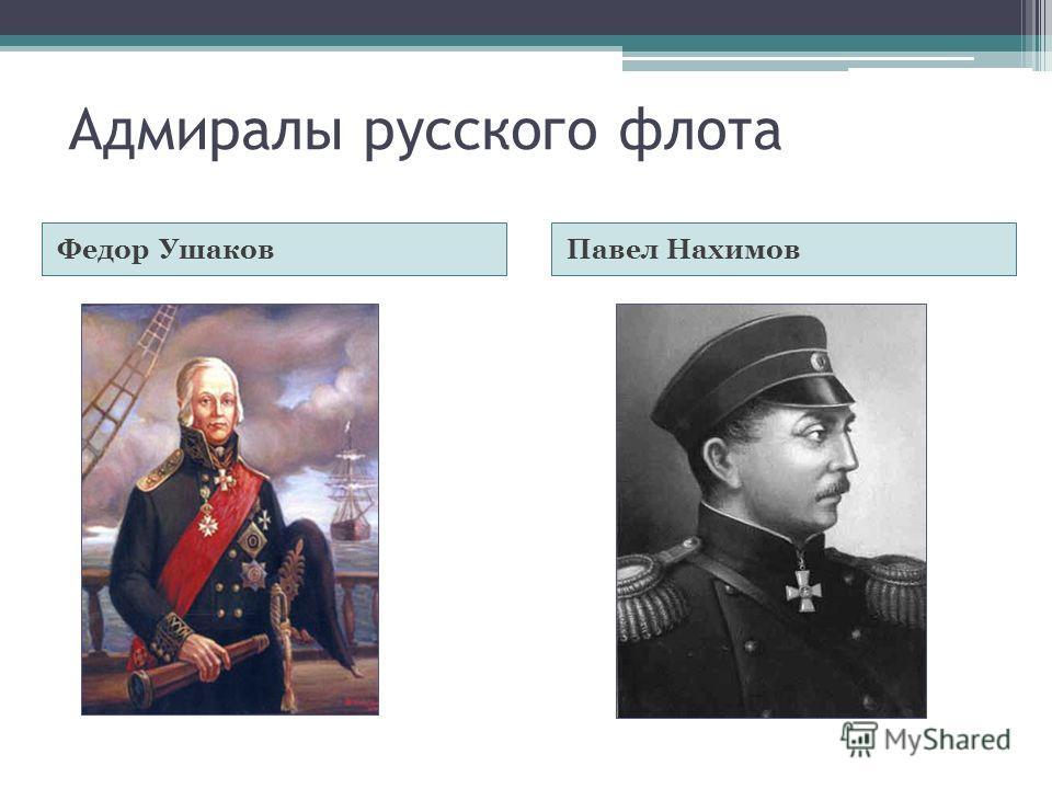Адмиралы русского флота Федор УшаковПавел Нахимов