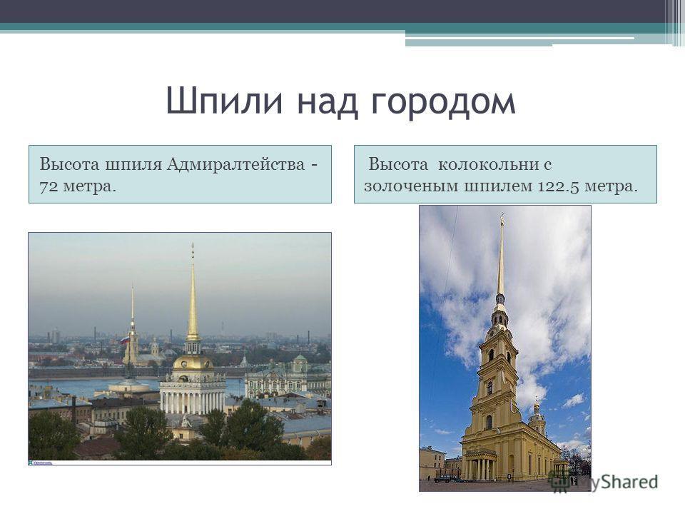 Шпили над городом Высота шпиля Адмиралтейства - 72 метра. Высота колокольни c золоченым шпилем 122.5 метра.