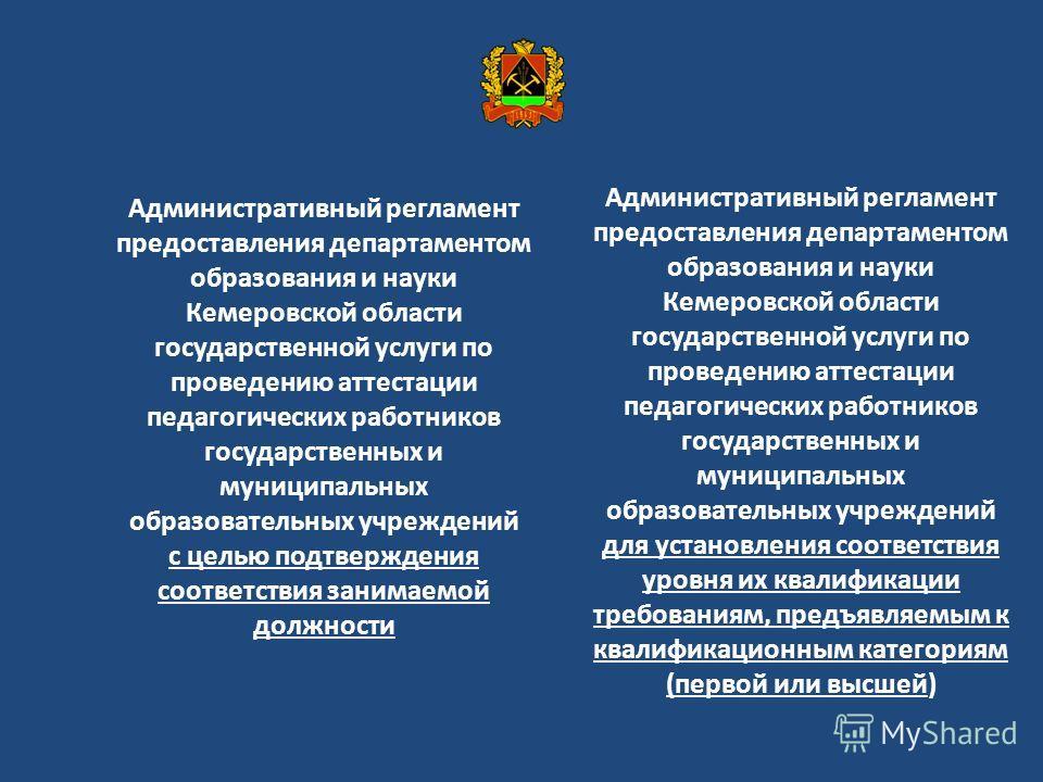 Административный регламент предоставления департаментом образования и науки Кемеровской области государственной услуги по проведению аттестации педагогических работников государственных и муниципальных образовательных учреждений с целью подтверждения