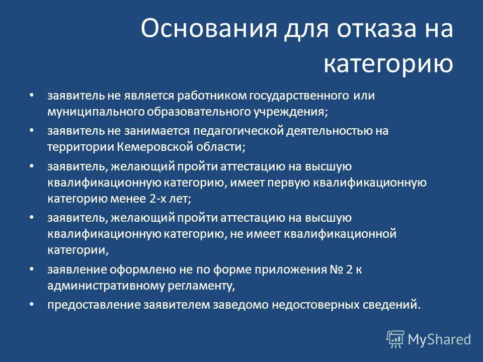 Основания для отказа на категорию заявитель не является работником государственного или муниципального образовательного учреждения; заявитель не занимается педагогической деятельностью на территории Кемеровской области; заявитель, желающий пройти атт