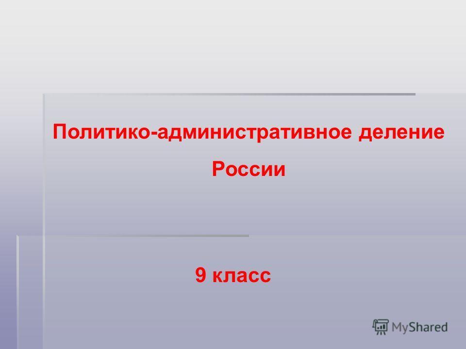 Политико-административное деление России 9 класс