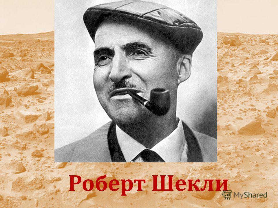 Роберт Шекли