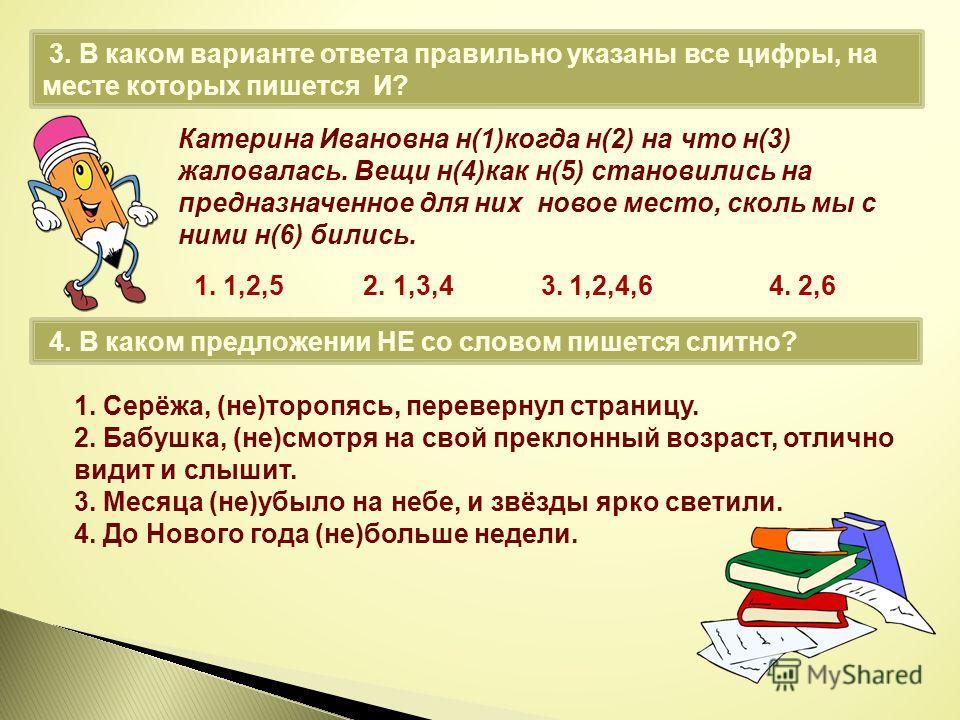 Катерина Ивановна н(1)когда н(2) на что н(3) жаловалась. Вещи н(4)как н(5) становились на предназначенное для них новое место, сколь мы с ними н(6) бились. 3. В каком варианте ответа правильно указаны все цифры, на месте которых пишется И? 1. 1,2,5 2