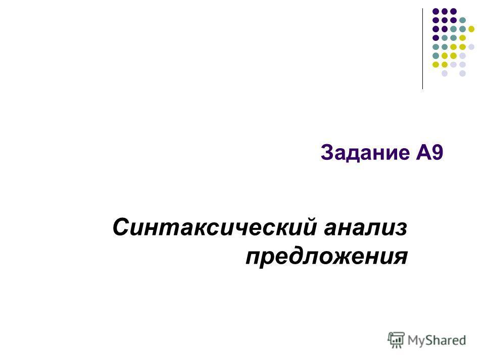 Задание А9 Синтаксический анализ предложения