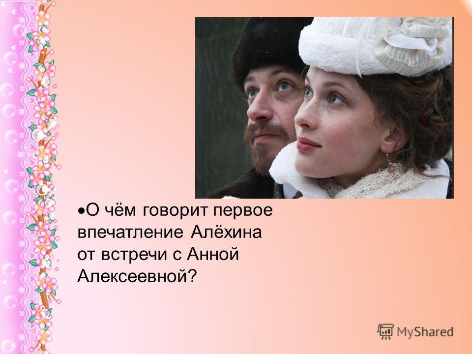 О чём говорит первое впечатление Алёхина от встречи с Анной Алексеевной?