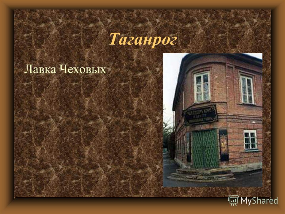 Таганрог Лавка Чеховых
