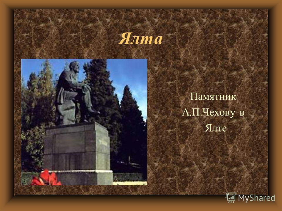 Ялта Памятник А.П.Чехову в Ялте