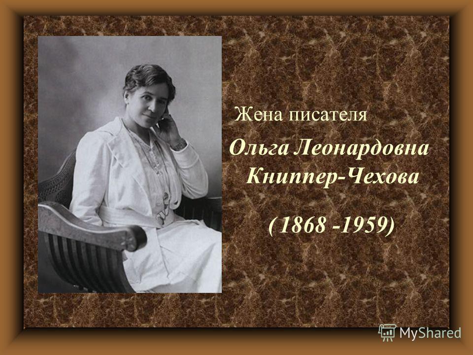 Жена писателя Ольга Леонардовна Книппер-Чехова ( 1868 -1959)
