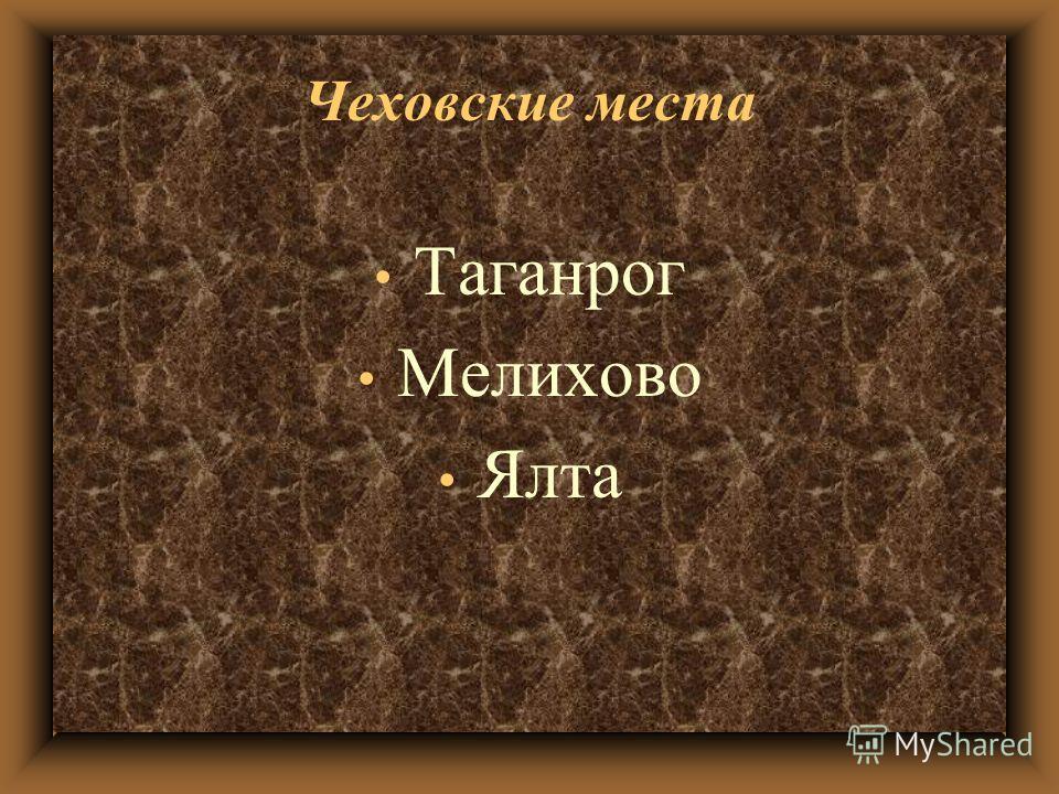 Чеховские места Таганрог Мелихово Ялта