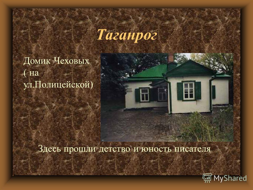 Таганрог Домик Чеховых ( на ул.Полицейской) Здесь прошли детство и юность писателя